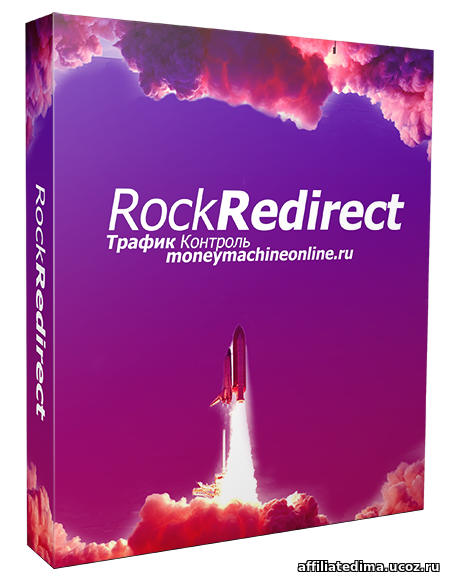 Свой редирект центр Rock Redirect