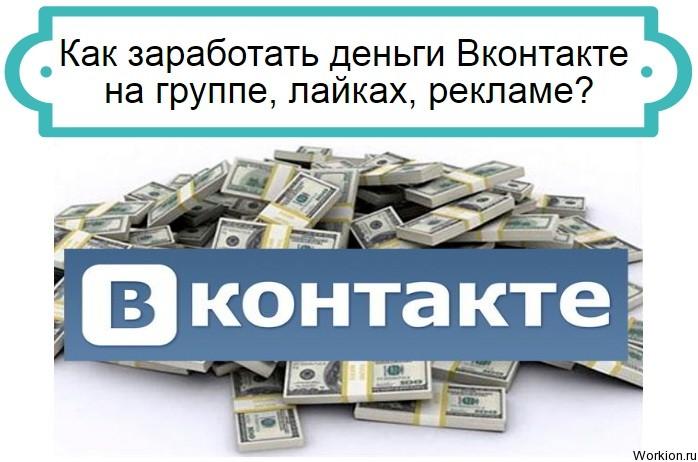 kak-zarabotat-dengi-vkontakte